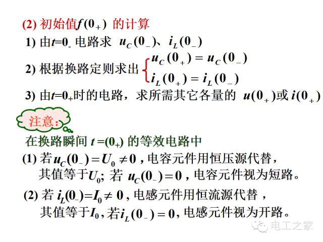 史上最全的电力学公式及电工图_44