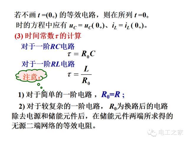 史上最全的电力学公式及电工图_45