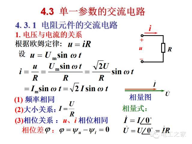 史上最全的电力学公式及电工图_68