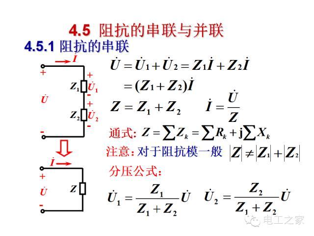 史上最全的电力学公式及电工图_82