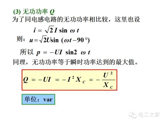 史上最全的电力学公式及电工图_78