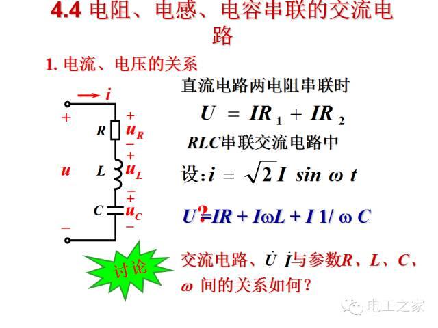 史上最全的电力学公式及电工图_80