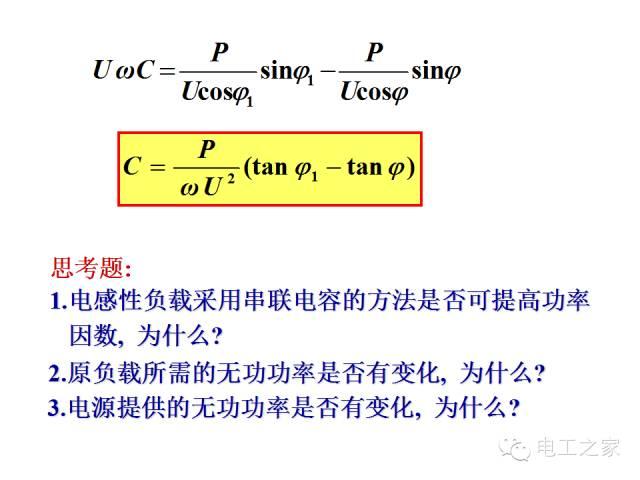史上最全的电力学公式及电工图_93