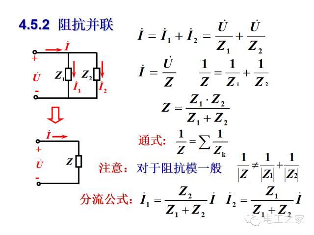 史上最全的电力学公式及电工图_83