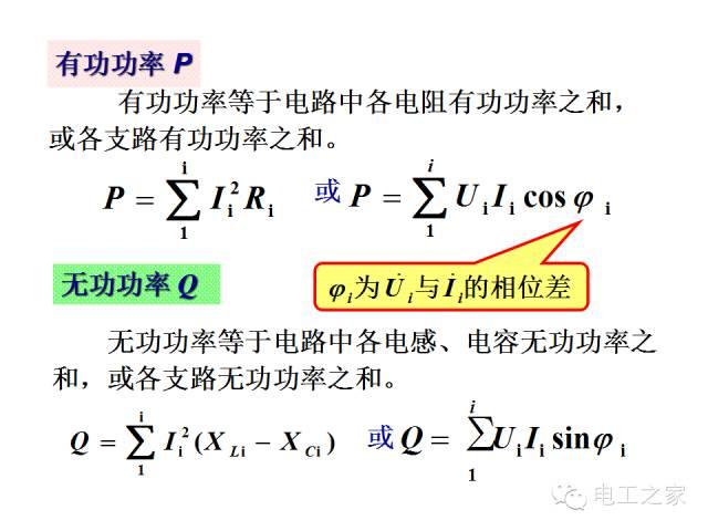 史上最全的电力学公式及电工图_85
