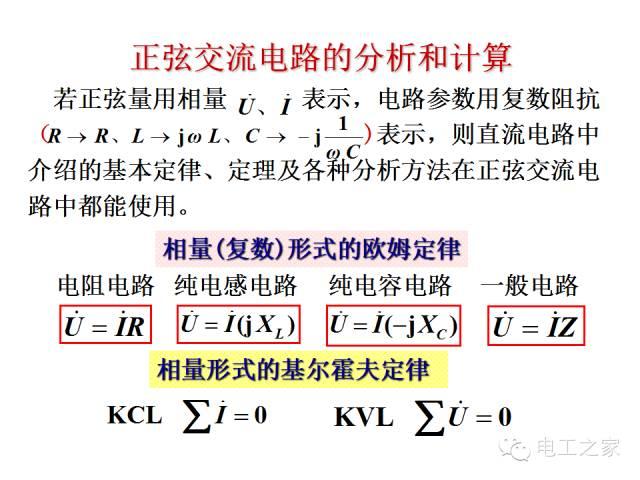 史上最全的电力学公式及电工图_84