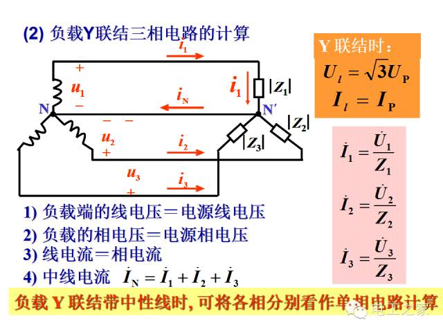 史上最全的电力学公式及电工图_104