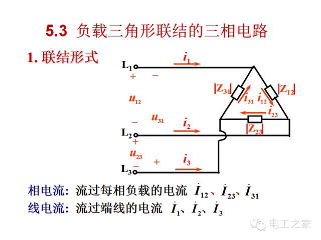 史上最全的电力学公式及电工图_106