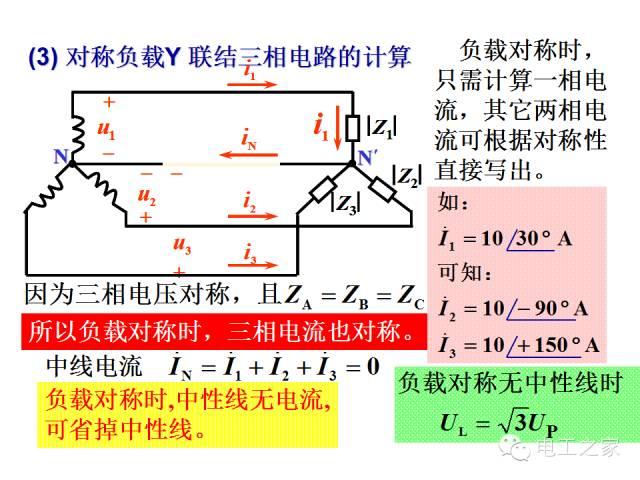 史上最全的电力学公式及电工图_105