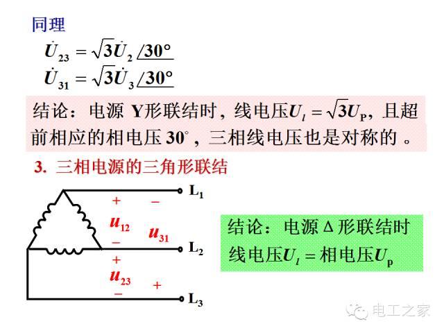史上最全的电力学公式及电工图_100