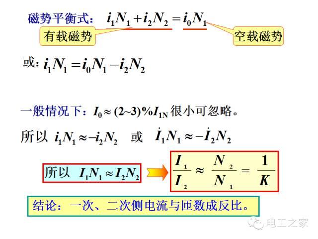 史上最全的电力学公式及电工图_118
