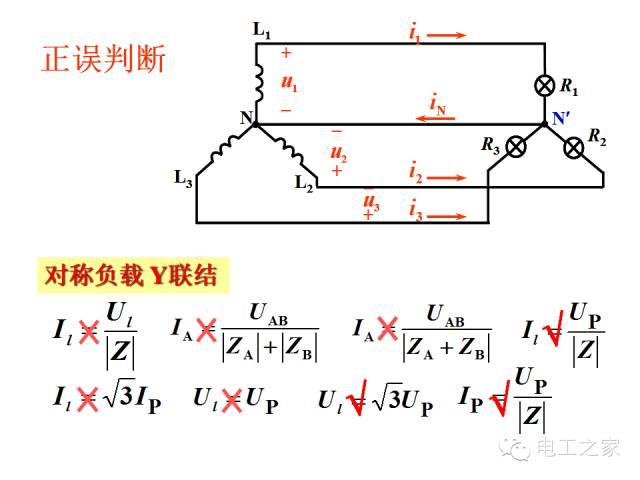史上最全的电力学公式及电工图_111