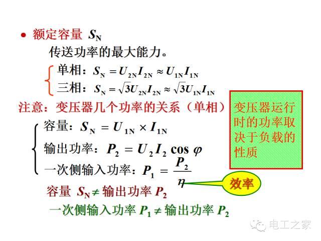 史上最全的电力学公式及电工图_121