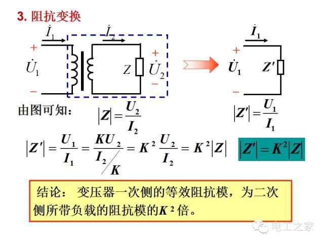 史上最全的电力学公式及电工图_119