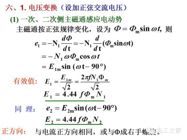 史上最全的电力学公式及电工图_113
