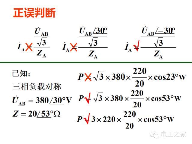 史上最全的电力学公式及电工图_112