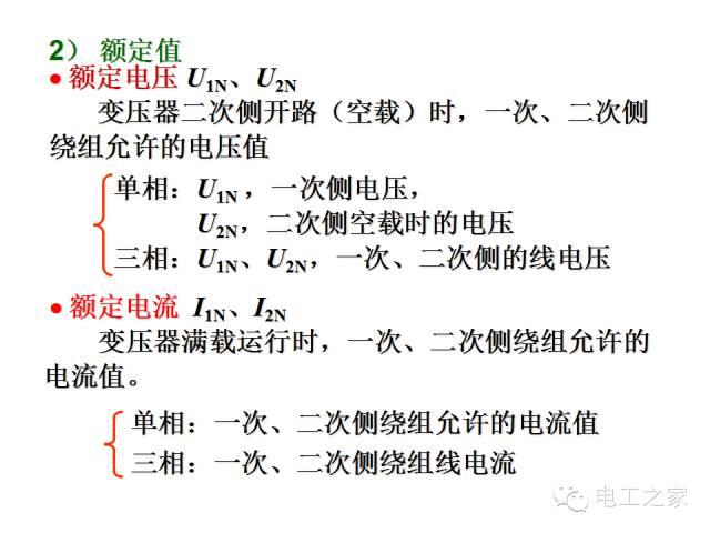 史上最全的电力学公式及电工图_120