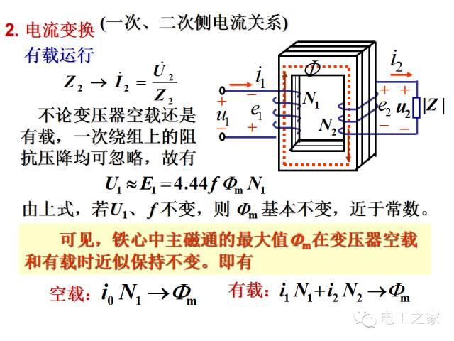 史上最全的电力学公式及电工图_117