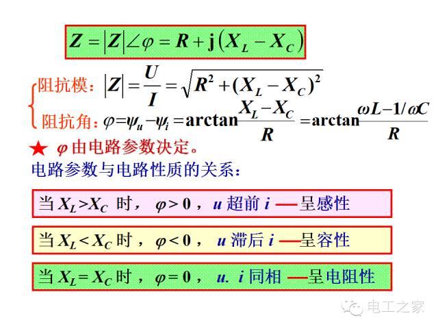史上最全的电力学公式及电工图_125