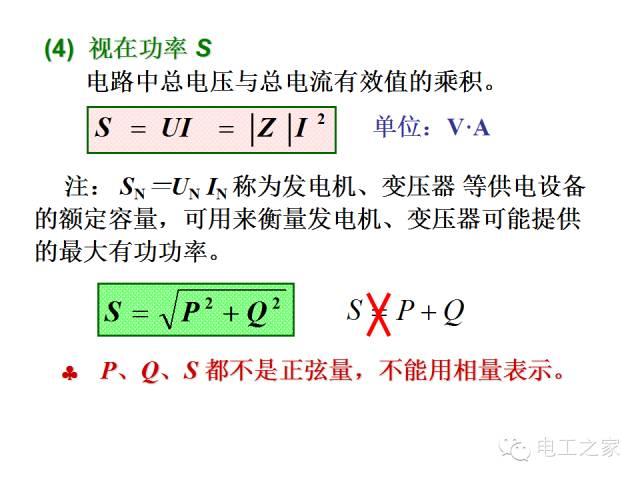 史上最全的电力学公式及电工图_131