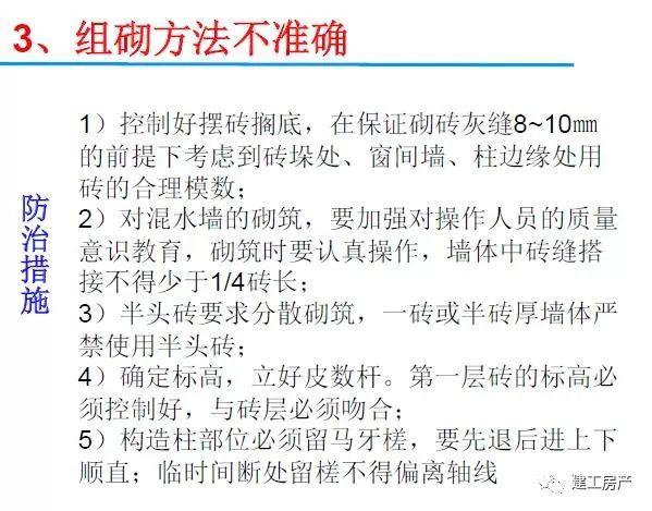 二次结构砌筑20种常见质量通病及防治措施_7
