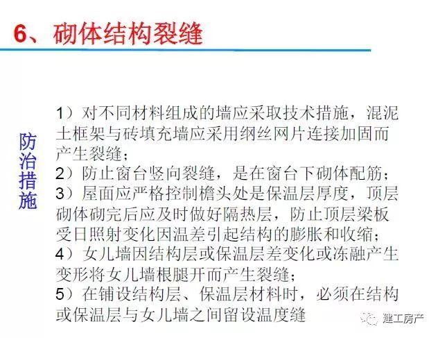 二次结构砌筑20种常见质量通病及防治措施_16