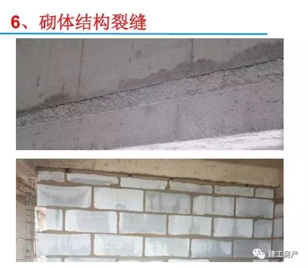 二次结构砌筑20种常见质量通病及防治措施_15