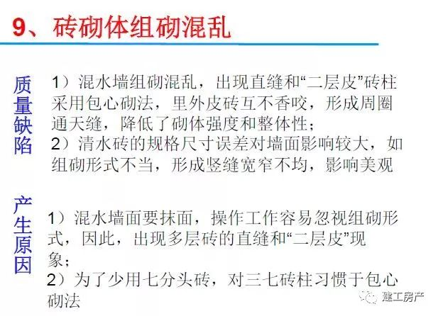 二次结构砌筑20种常见质量通病及防治措施_23