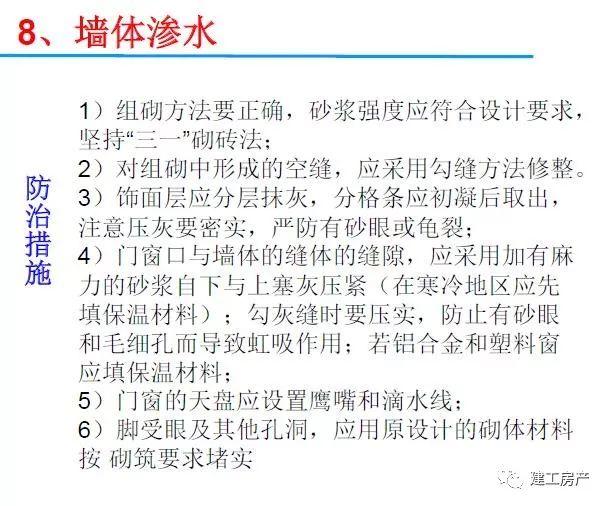 二次结构砌筑20种常见质量通病及防治措施_22