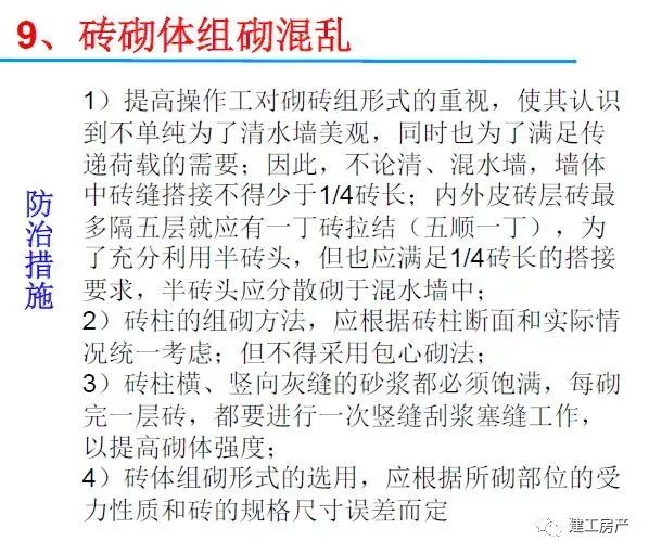 二次结构砌筑20种常见质量通病及防治措施_25