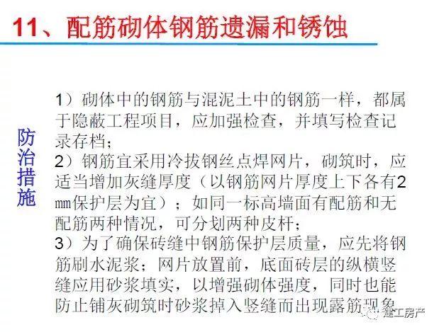 二次结构砌筑20种常见质量通病及防治措施_31