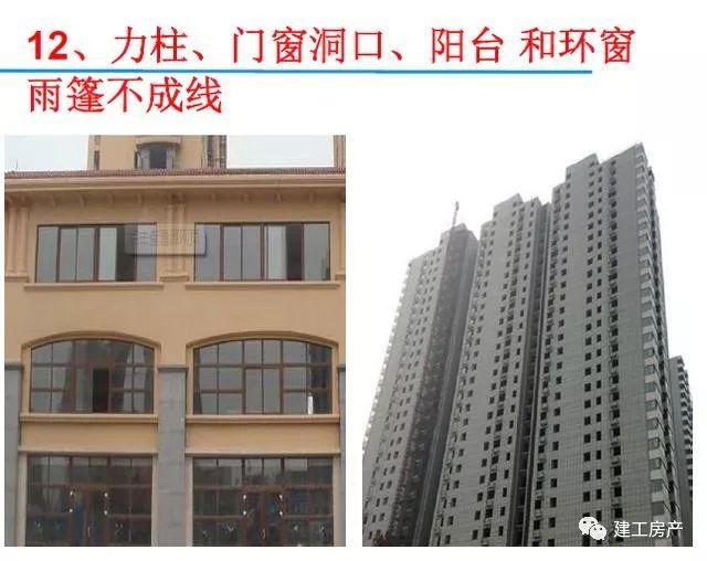 二次结构砌筑20种常见质量通病及防治措施_33