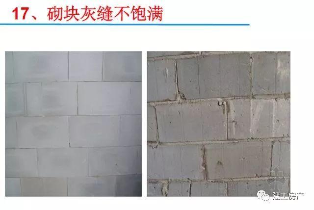 二次结构砌筑20种常见质量通病及防治措施_46