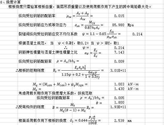 钢筋桁架叠合板计算书excel(连续梁)-钢筋桁架叠合板计算书_挠度计算