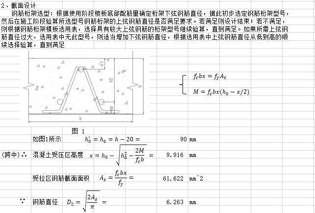 钢筋桁架叠合板计算书excel(连续梁)-钢筋桁架叠合板计算书_截面设计