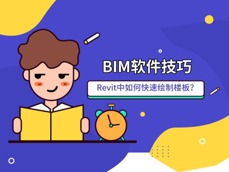 BIM软件技巧2:Revit中如何快速绘制楼板?