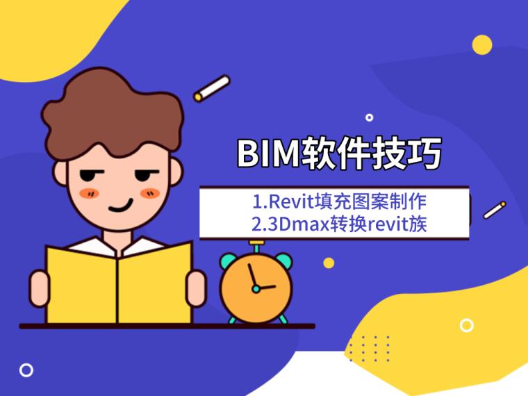 BIM软件技巧3:Revit填充图案制作