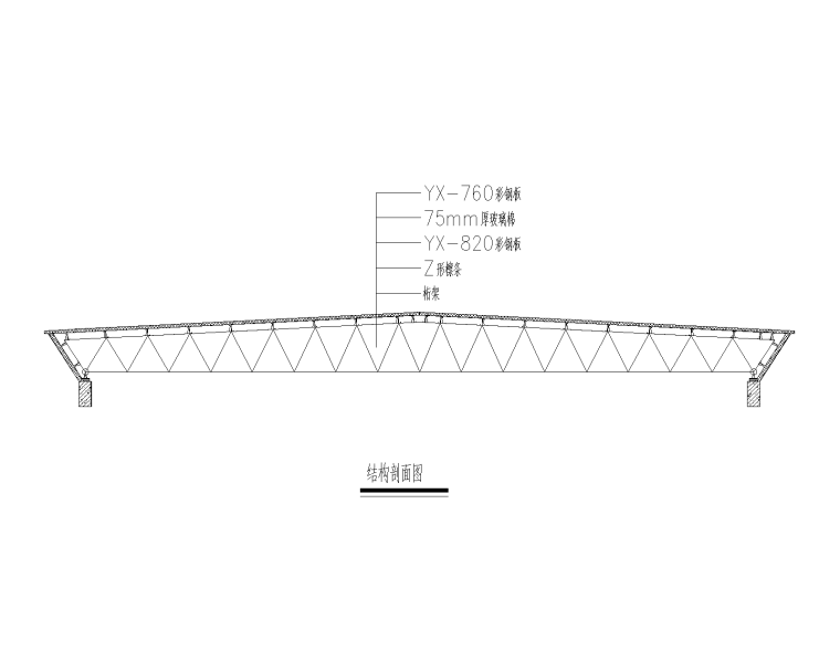 会所管桁架屋面工程结构施工图(含3d3s模型)