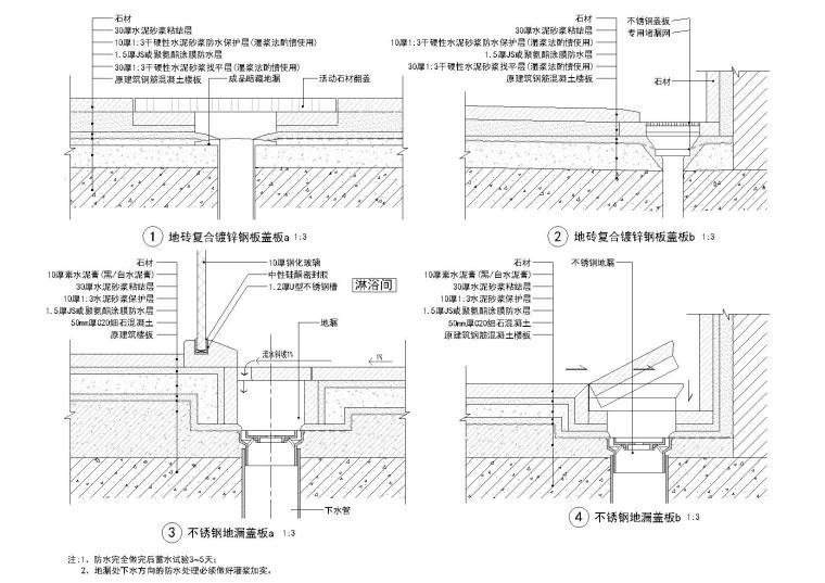 金螳螂总院标准图集汇编_石材篇