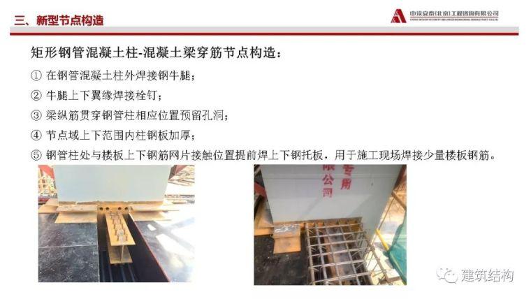 矩形钢管砼柱-混凝土梁穿筋节点受力性能_15