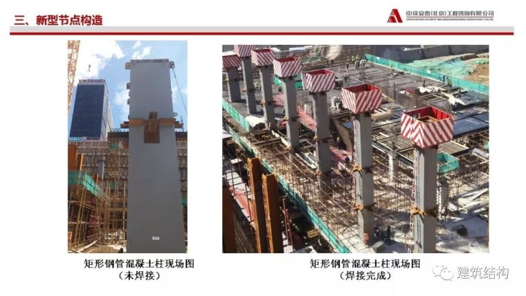 矩形钢管砼柱-混凝土梁穿筋节点受力性能_13
