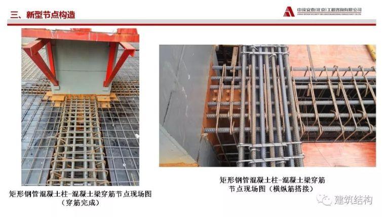 矩形钢管砼柱-混凝土梁穿筋节点受力性能_16