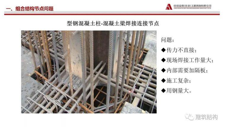 矩形钢管砼柱-混凝土梁穿筋节点受力性能_7