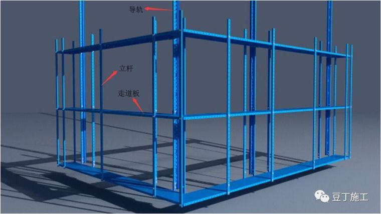 折叠式升降脚手架设计、安装及拆除工艺解析_54