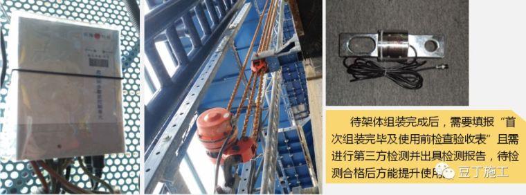 折叠式升降脚手架设计、安装及拆除工艺解析_59
