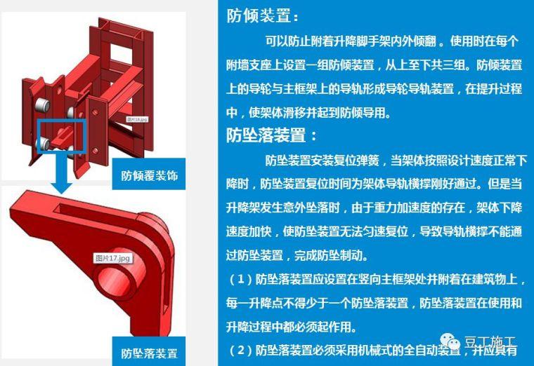 折叠式升降脚手架设计、安装及拆除工艺解析_77