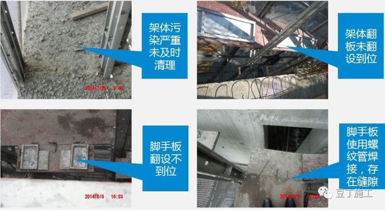 折叠式升降脚手架设计、安装及拆除工艺解析_83