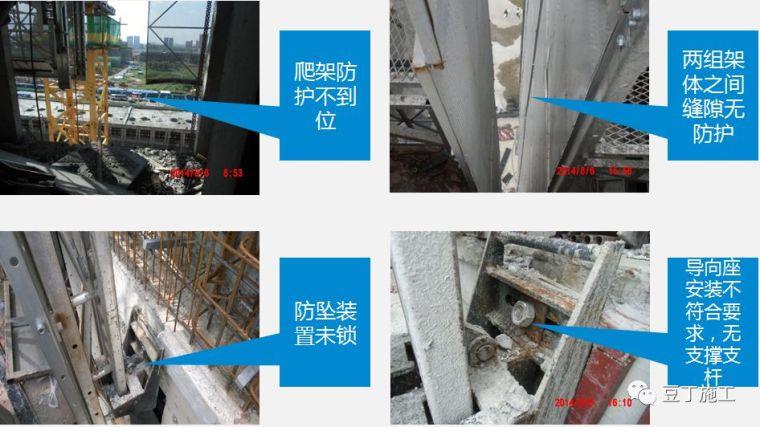 折叠式升降脚手架设计、安装及拆除工艺解析_84