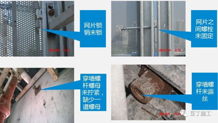 折叠式升降脚手架设计、安装及拆除工艺解析_80