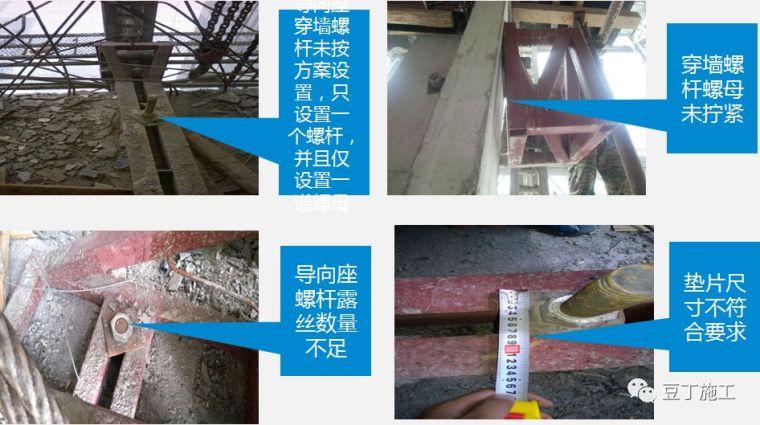 折叠式升降脚手架设计、安装及拆除工艺解析_81